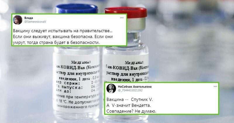 Хватит шутки шутить, у нас кажется реальная проблема с вакциной от COVID–19