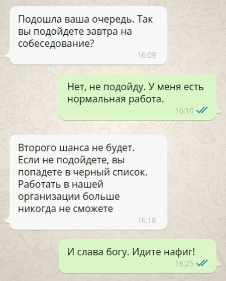 Смешная переписка WhatsApp