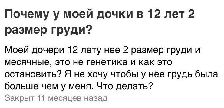 13. Завидует