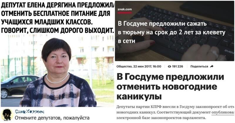 Идиотские предложения от депутатов Госдумы