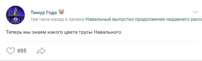 Тема трусов Навального раскрыта полностью