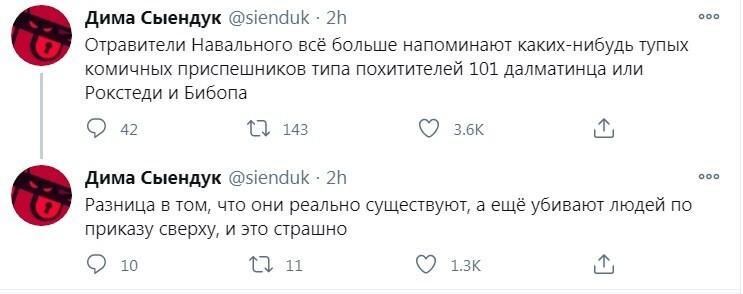 Что ФСБшники с трусами Навального делали, или пранк года от ФБК: реакция