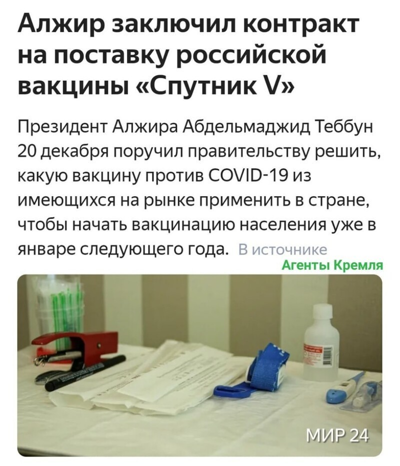 """Отечественной вакциной """"Спутник V"""" интересуются и закупают всё больше стран"""
