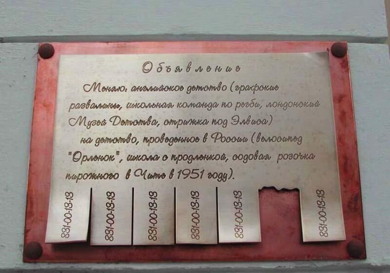 10. Памятник объявлению, Нижний Новгород