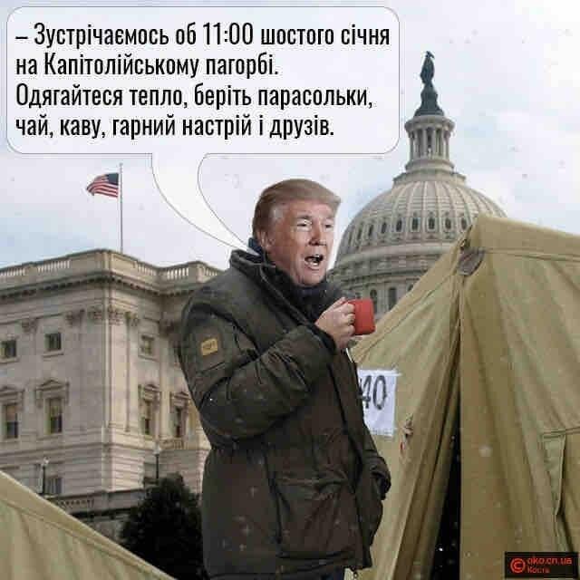 Политические картинки - 682