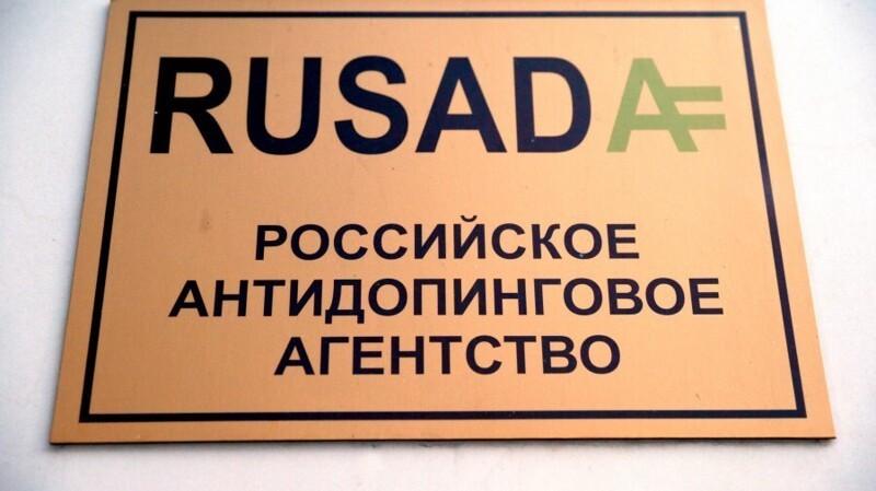 РУСАДА проведет расследование пофакту массового снятия биатлонистов с«Ижевской винтовки»