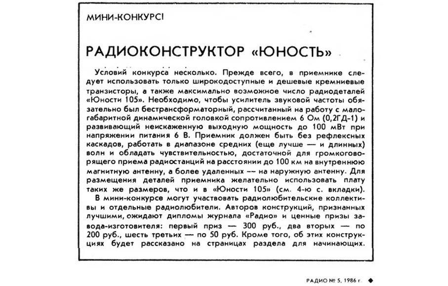 """""""Юность-202"""", единственный приемник, который изобретал весь Советский Союз"""