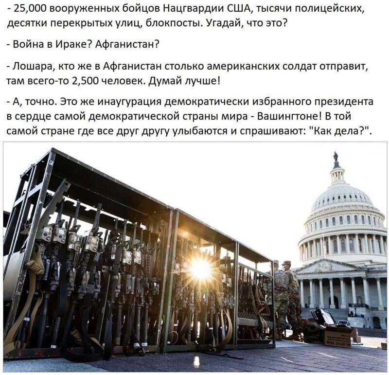 Политические картинки - 693