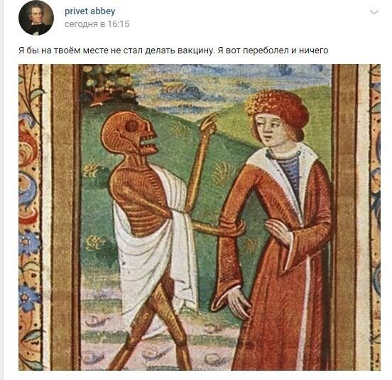 5. Мемы от тех, кто ЗА прививку