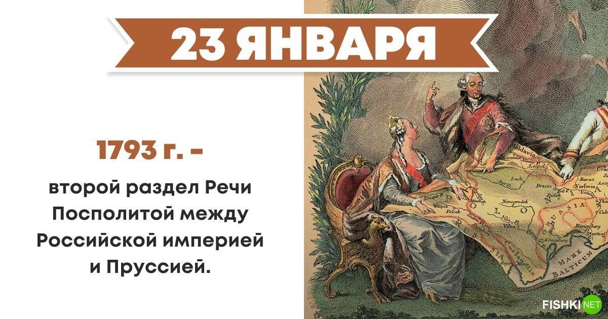 23января. Какие события пришлись наэтот день вмировой истории?