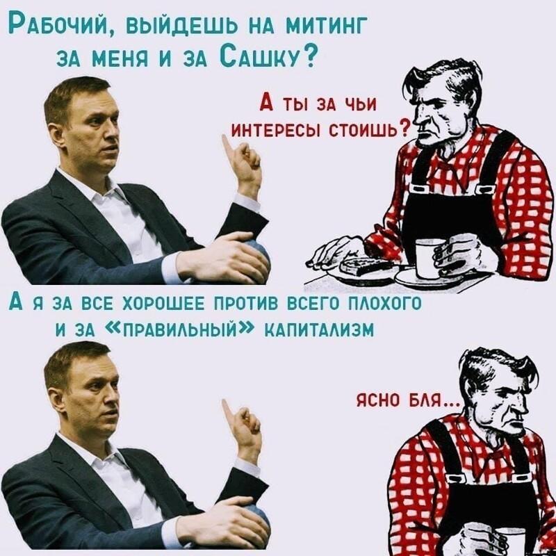 Политические картинки - 709
