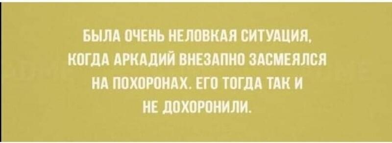 8. Несравненный кладбищенский юмор!