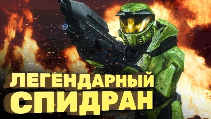 Какпройти Halo зачас[Спидран вдеталях]