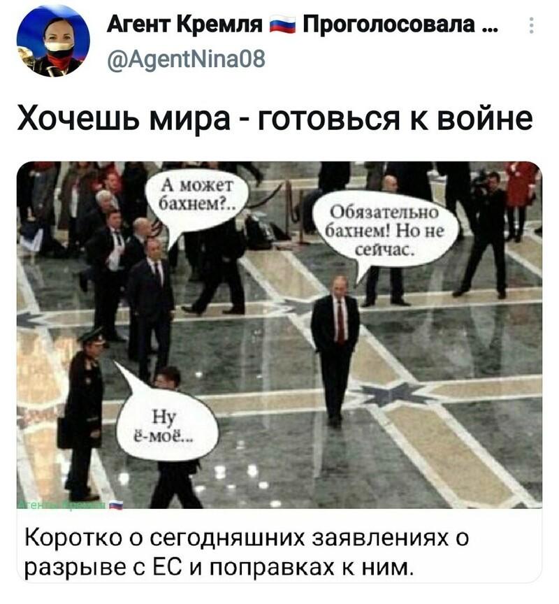 Политические картинки - 753