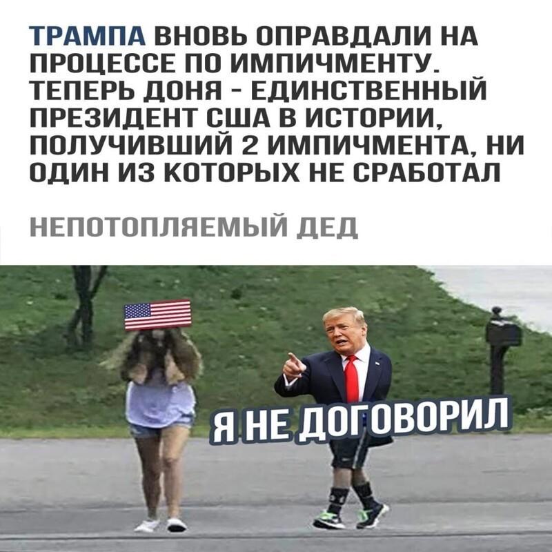 Политические картинки - 757