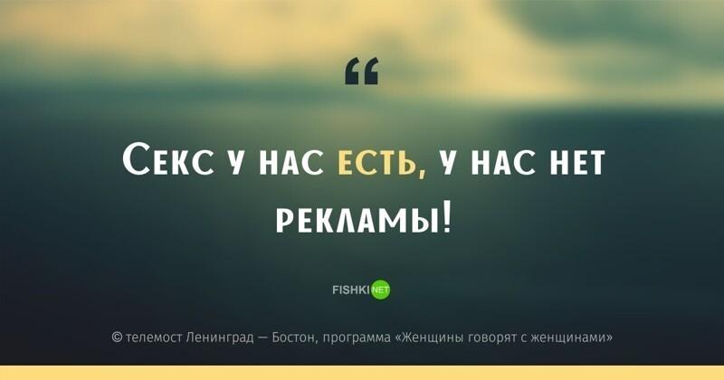 5. В СССР секса нет