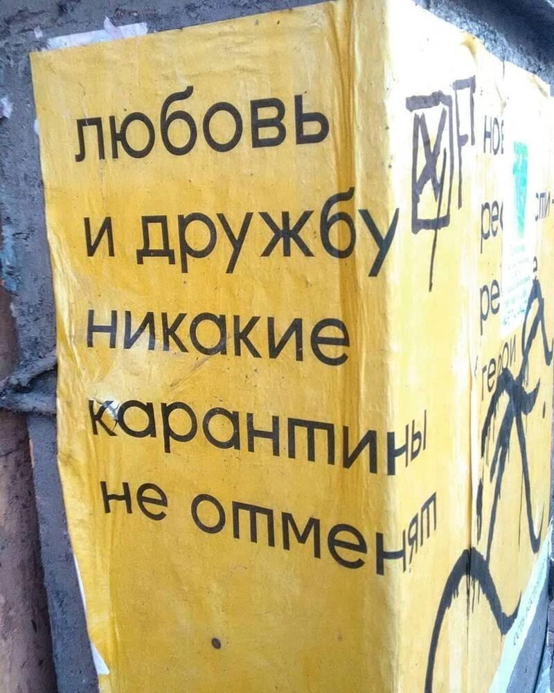 15 привлекающих внимание надписей на стенах нашей необъятной