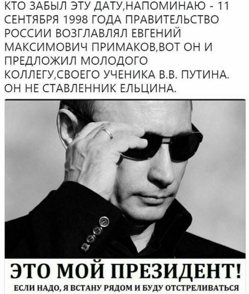 Политические картинки - 779