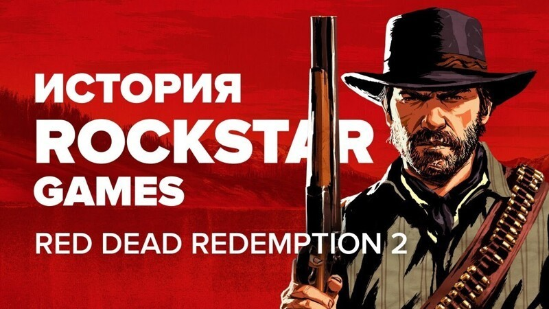 Подробный разбор RedDead Redemption 2
