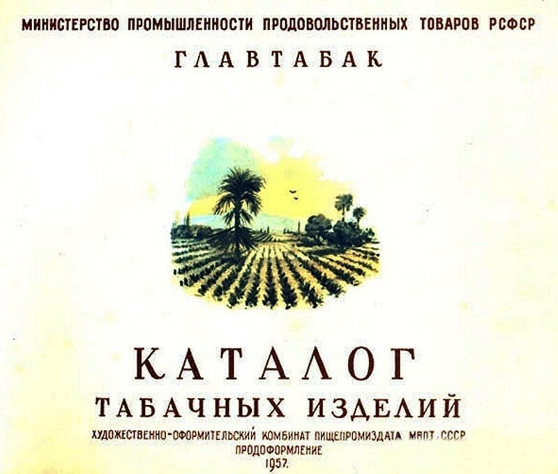 Каталог табачных изделий 1957 год леденцы стоп сигарета купить