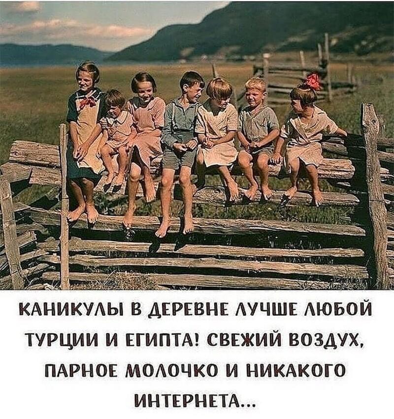 Вспомним детство
