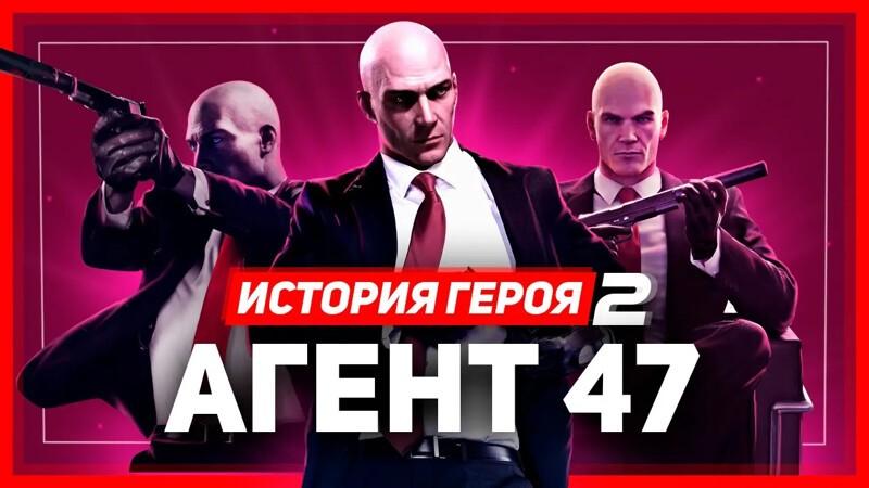 История героя: Агент 47(Hitman: World ofAssassination)
