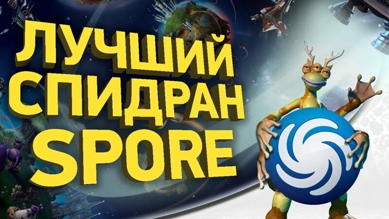 Какпройти Spore за30минут | Разбор спидрана