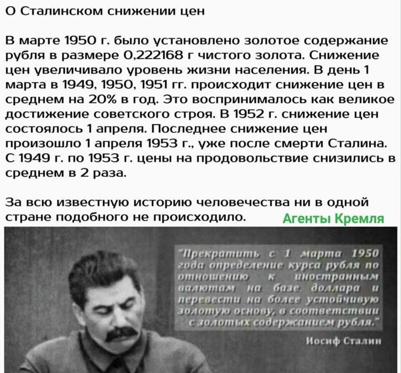 """Про Сталинские снижение цен никто не помнит, но зато у всех на слуху так называемые """"Сталинские репрессии""""."""