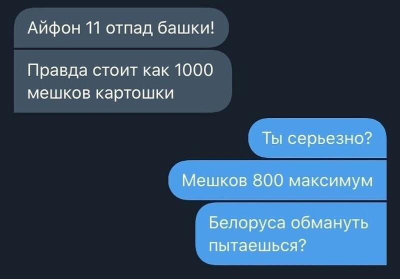 11. Белоруса не проведешь