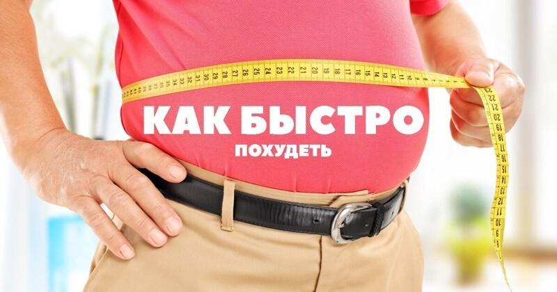 Быстро ибезопасно худеем клету: дельные советы трех диетологов
