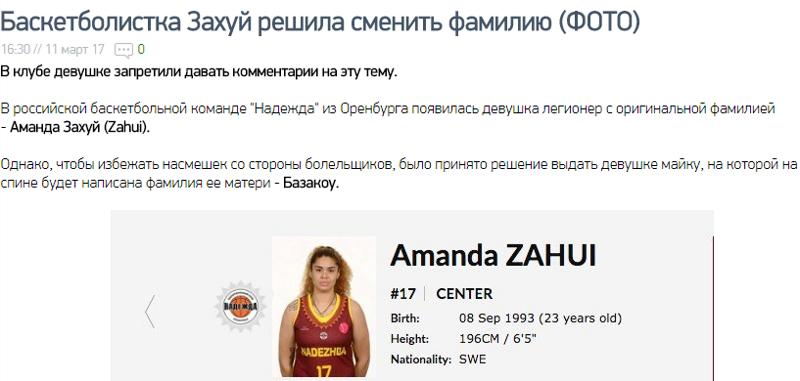 Шведская баскетболистка пожаловалась нанелюбовь россиян кчернокожим