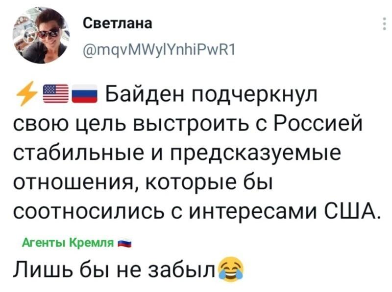 """Ключевое здесь - """"с интересами США"""". А они идут в разрез и интересами России. Принять их интересы - сдать им Россию!"""