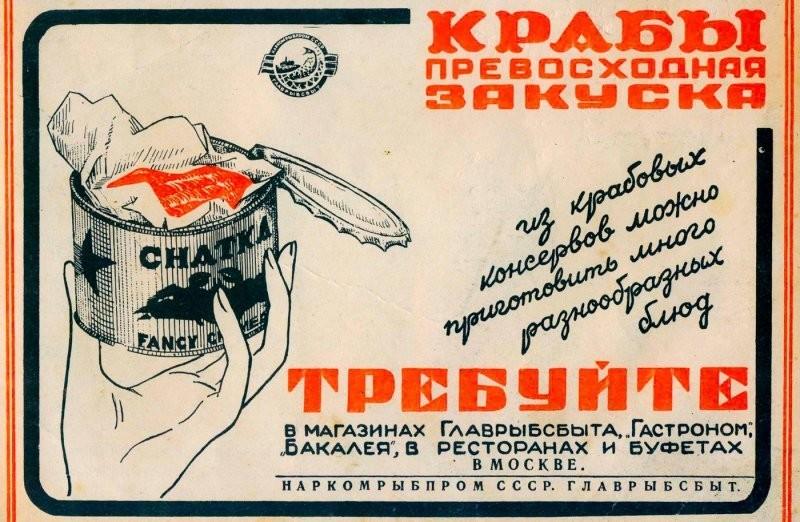 Консервированная ностальгия: консервы изСССР, которые вы, возможно, никогда невидели