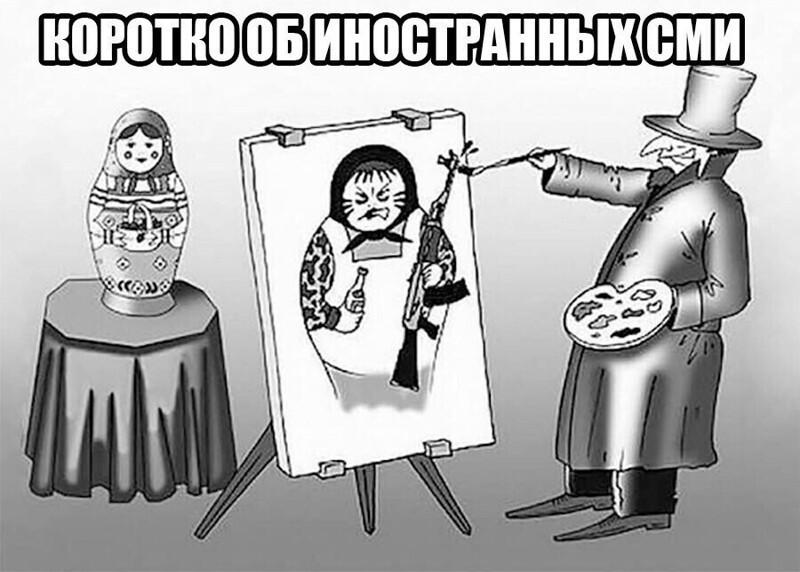 Политические картинки - 868