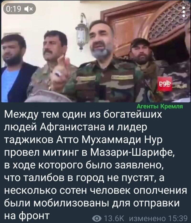 """Таджики Афганистана против того, чтобы""""надевать халат, напяливать тюрбан и записываться в Талибан, (что запрещён в России)"""" ."""