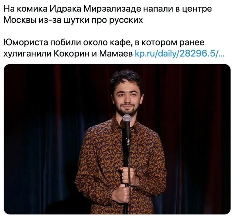 """Парни , я не знаю кто это , но видать по делу... В Москве побили стендапера Идрака Мирзализаде, который """"мило пошутил"""" про русских."""