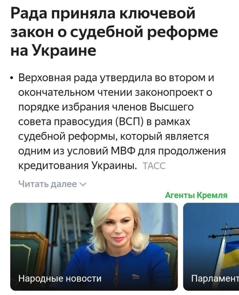 """Депутаты Рады бывшей Украины в очередной раз подтвердили статус страны в качестве """"бывшей"""", согласившись сдать (продать за кредиты МВФ) свой суверенитет над собственной судебной системой."""