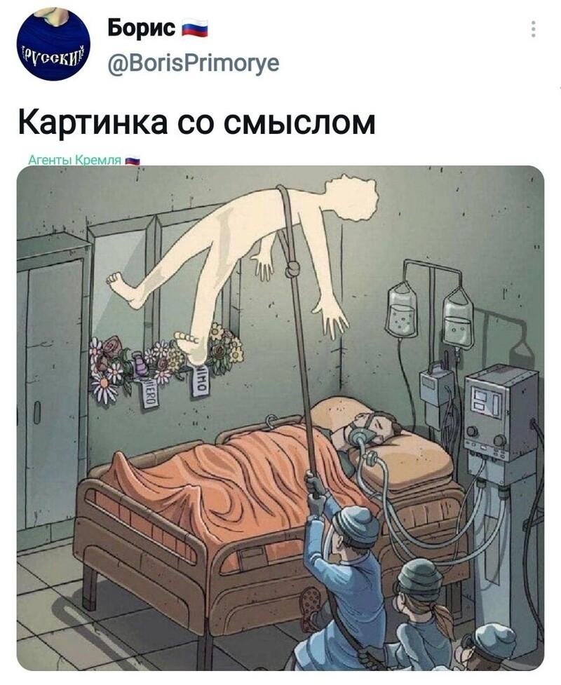 Политические картинки - 943