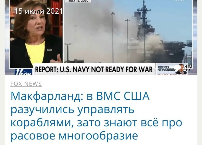 """Опачки. """"ВМС США на данный момент не готовы к войне"""" Бывший советник по нац.безопасности Кетлин Макфарланд."""