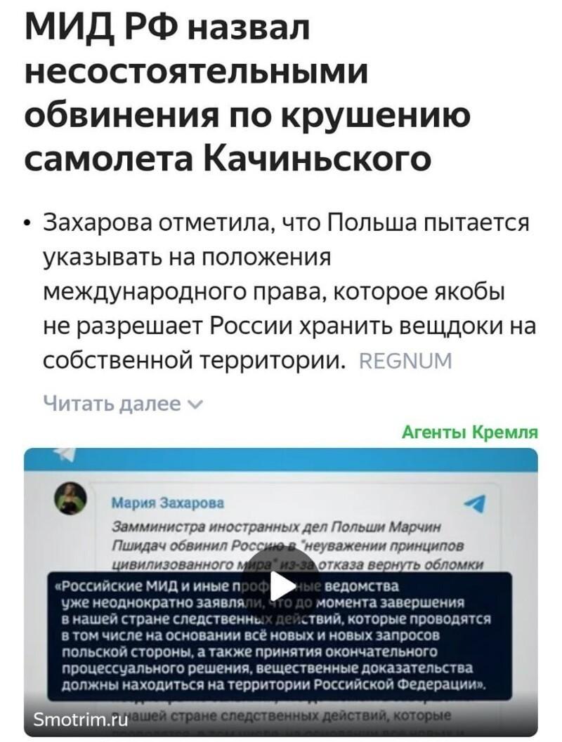 """Похоже поляки действуют в логике """"в любой непонятной ситуации начинай откапывать Качинского и обвиняй во всём Россию""""."""