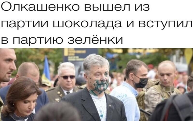 Политические картинки - 1035