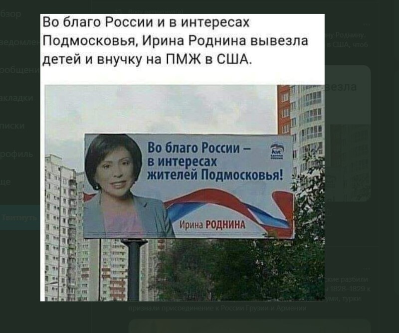 Политические картинки - 1048