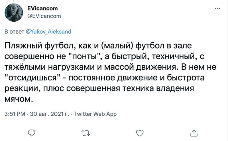 «Чемменьше платят, темлучше играют»: реакция напобеду России наЧМпопляжному футболу