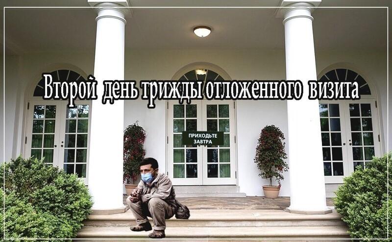 Политические картинки - 1054