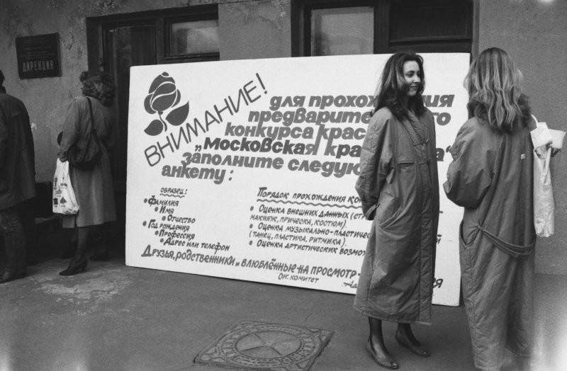 """Первый конкурс красоты """"Московская красавица"""" прошел в 1988 году"""