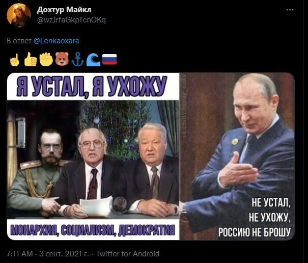 Политические картинки - 1063