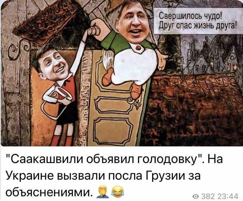 Политические картинки - 1107